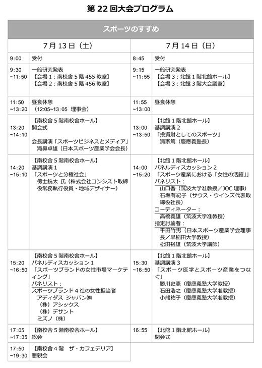 gakkai_taikai_22_ippan_001