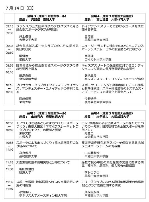 gakkai_taikai_22_ippan_002