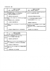 23_reserch_conference_program_ページ_2