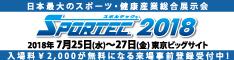SPORTEC ~日本最大級のスポーツ・健康産業総合展示会~